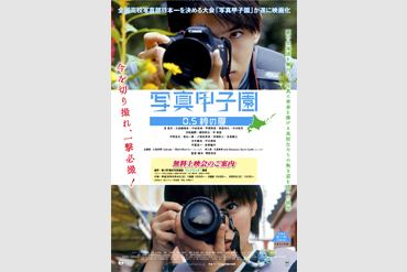 "Film Screening ""Shashin Koshien. Summer in 0.5 Seconds"""