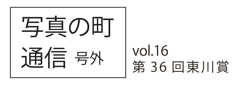 写真の町通信〈号外〉 vol.16