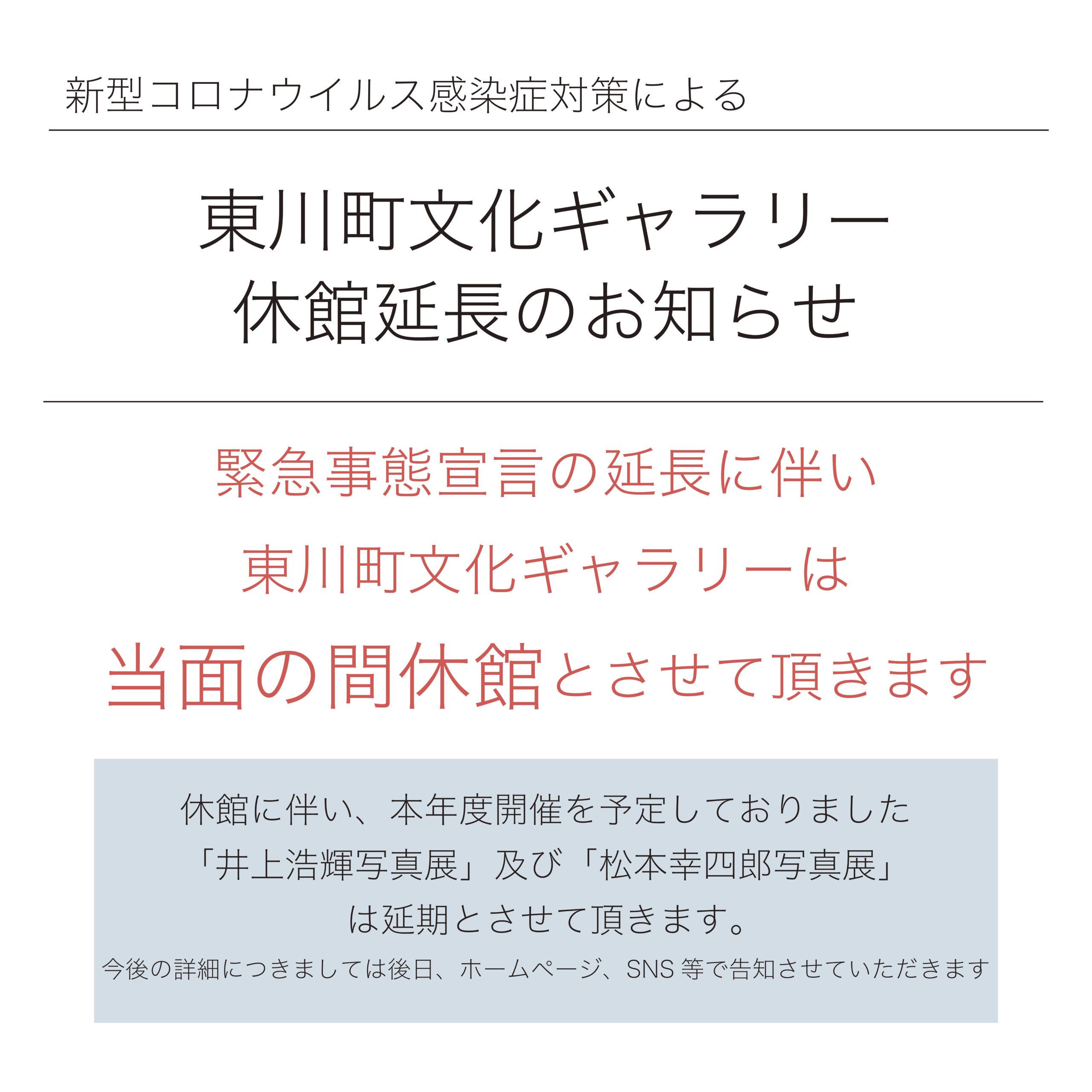 東川町文化ギャラリー休館延長のお知らせ