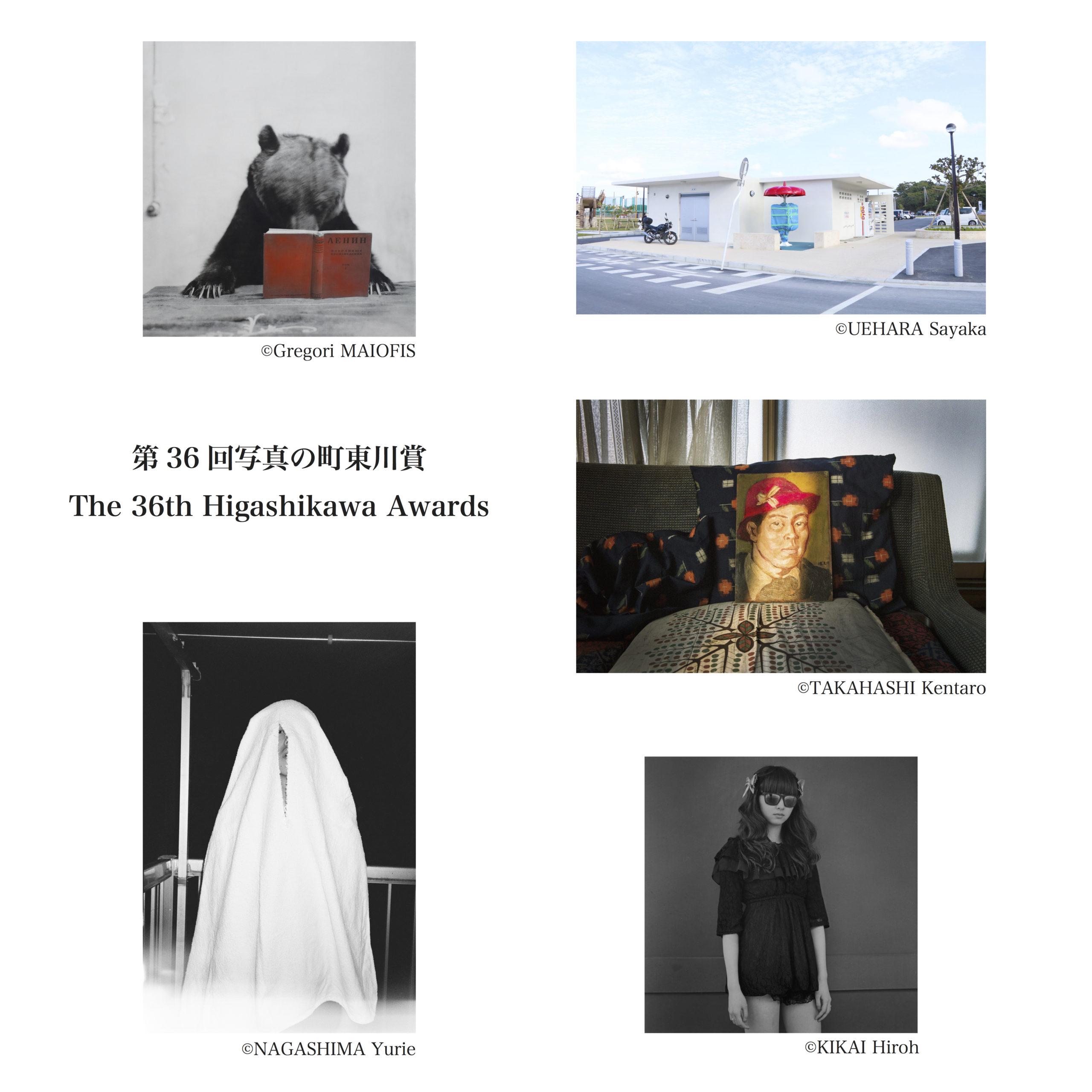 第36回写真の町東川賞受賞者発表