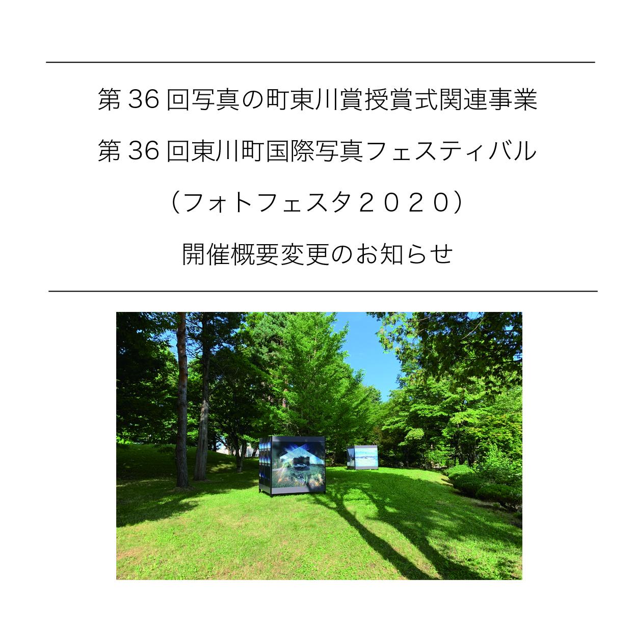 第36回写真の町東川賞授賞式関連事業・第36回東川町国際写真フェスティバル(フォトフェスタ2020)・開催概要の変更について