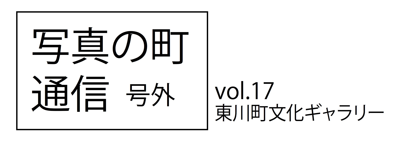 写真の町通信〈号外〉 vol.17