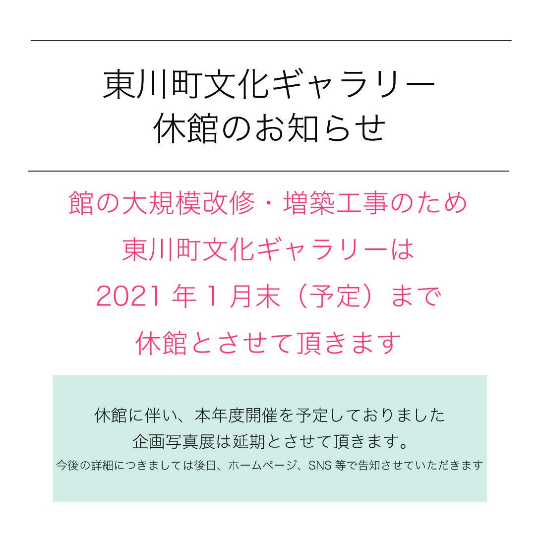 東川町文化ギャラリー休館のお知らせ