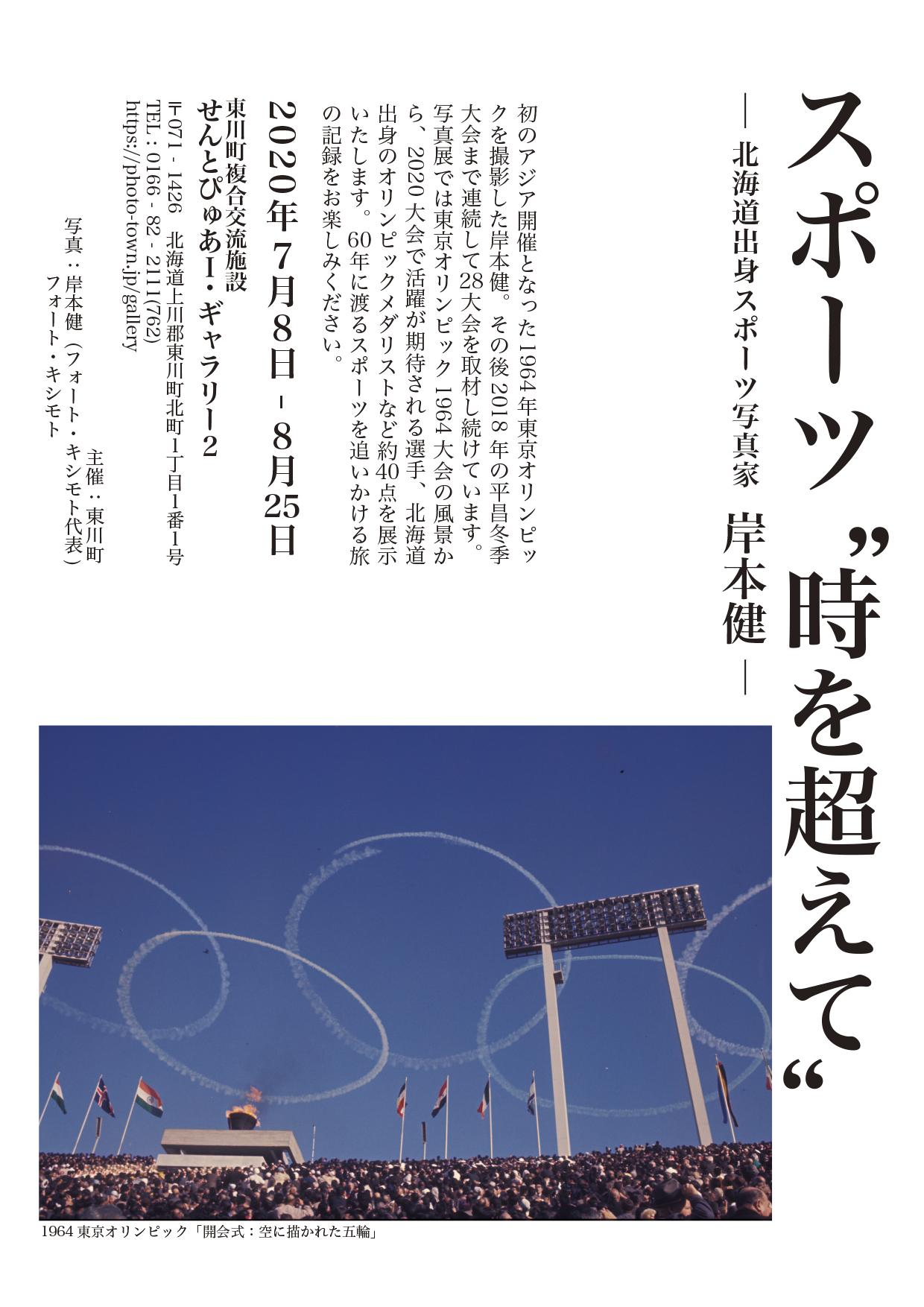 """スポーツ""""時を超えて"""" −北海道出身スポーツ写真家 岸本健−"""