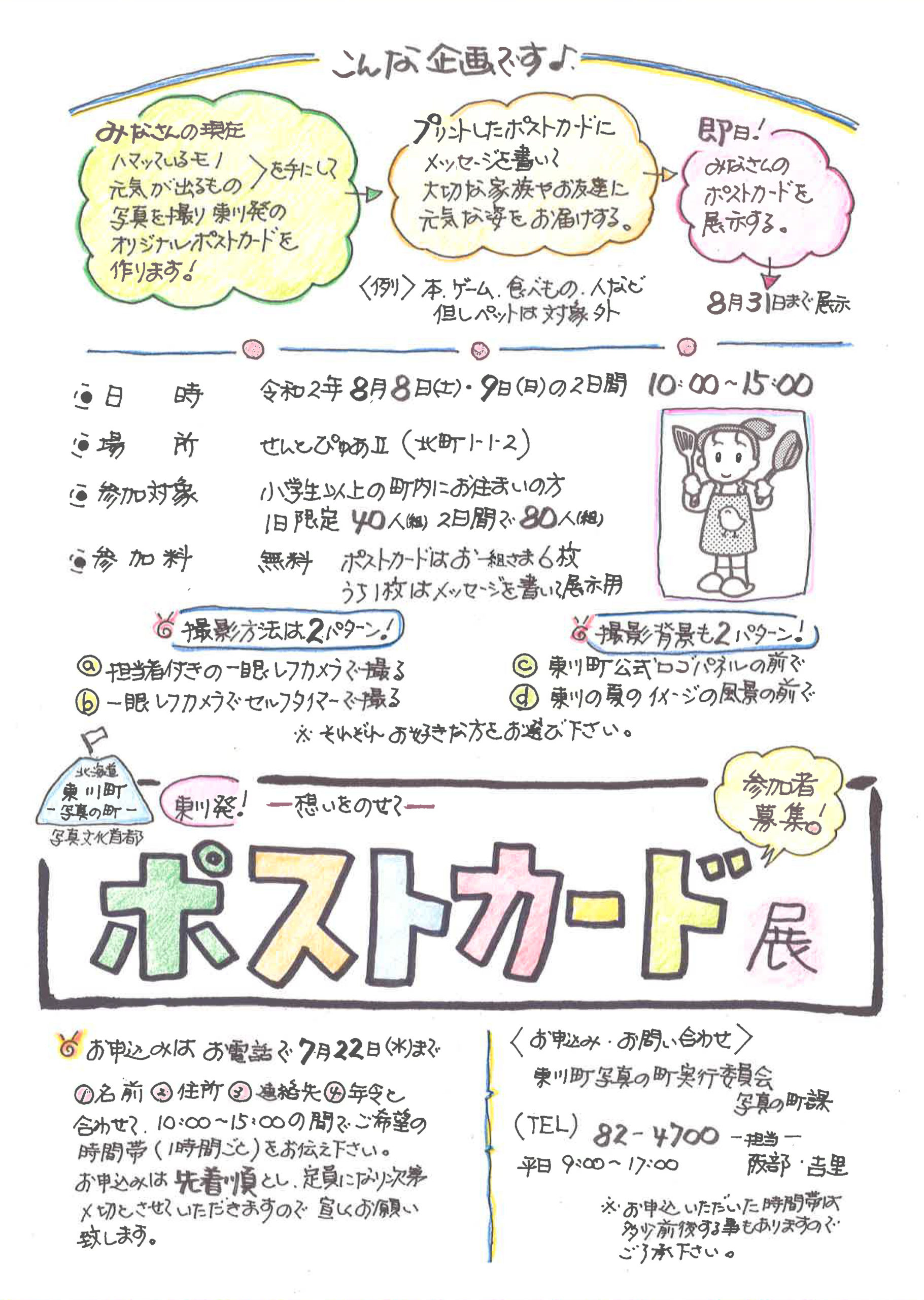 「東川発!ー想いをのせてーポストカード展」参加者募集!