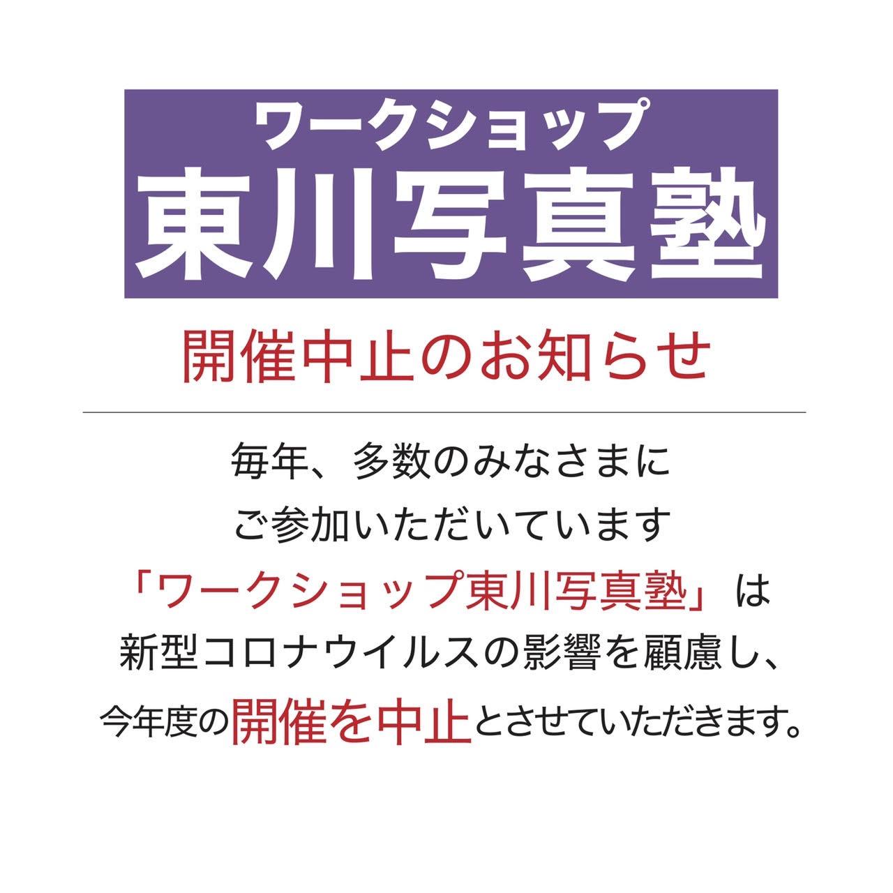 ワークショップ東川写真塾 開催中止のお知らせ