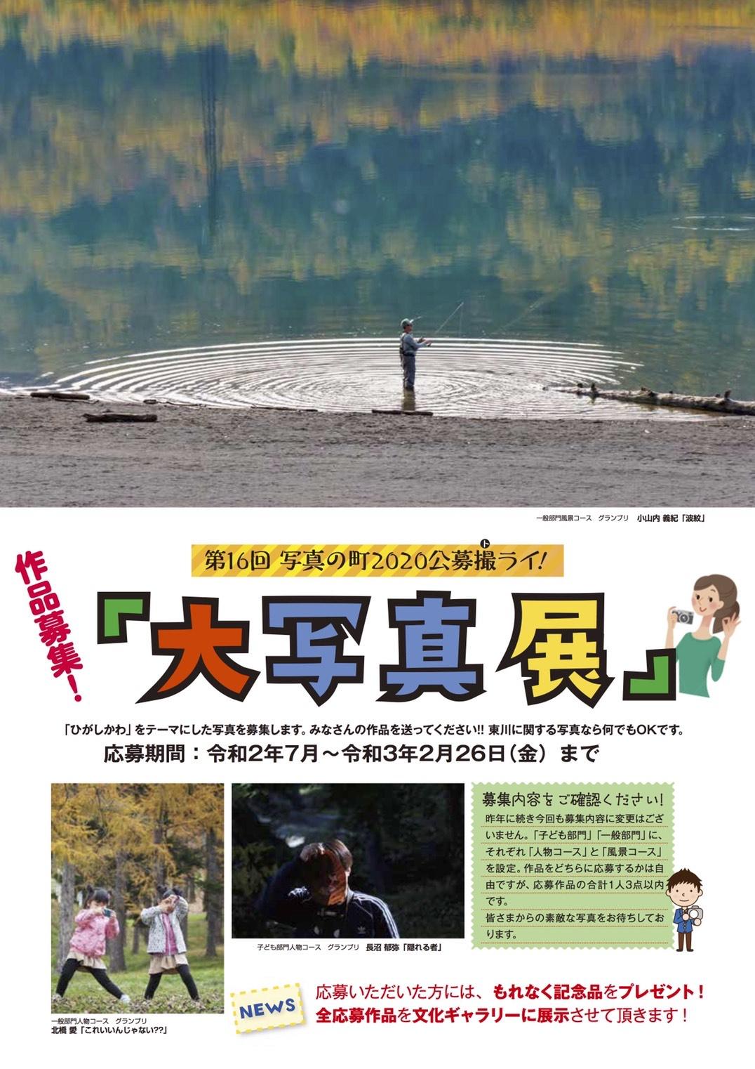 「第16回写真の町2020公募撮ライ!ひがしかわ大写真展」作品募集!