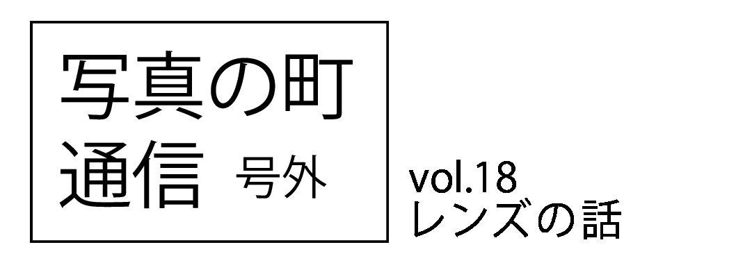 写真の町通信〈号外〉 vol.18