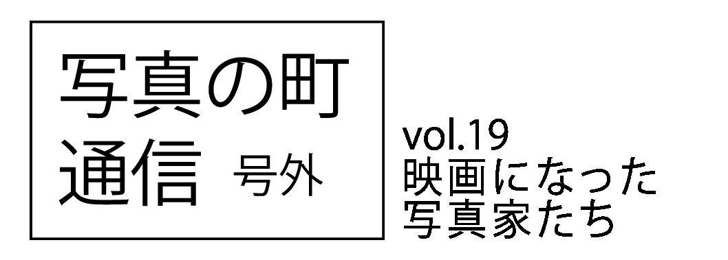 写真の町通信〈号外〉 vol.19