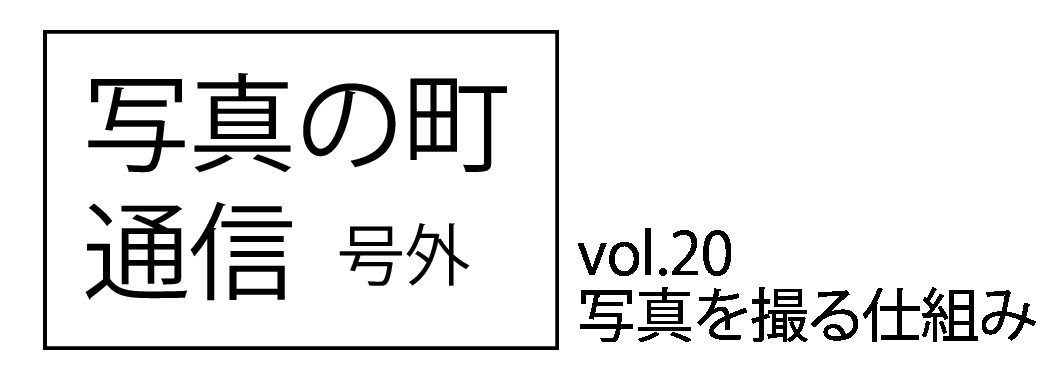 写真の町通信〈号外〉 vol.20