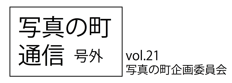 写真の町通信〈号外〉 vol.21