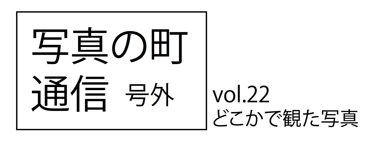 写真の町通信〈号外〉 vol.22