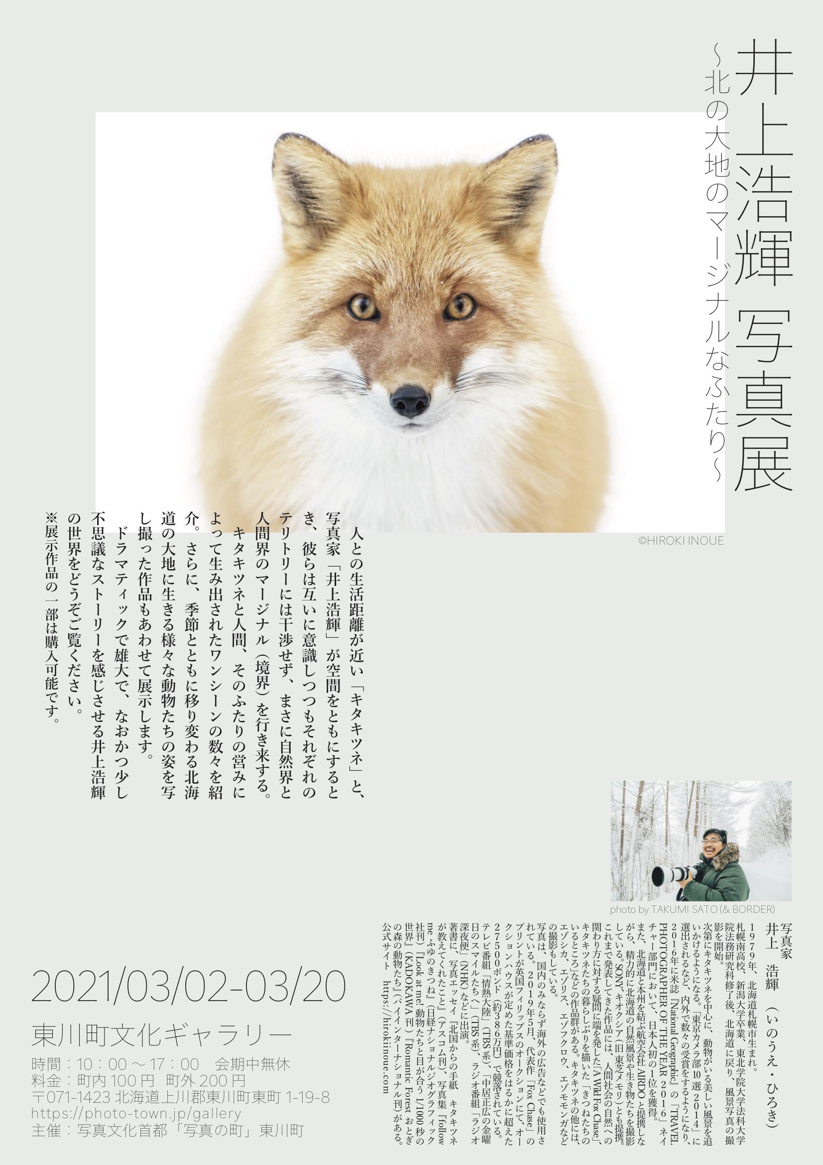 井上浩輝写真展「〜北の大地のマージナルなふたり〜」