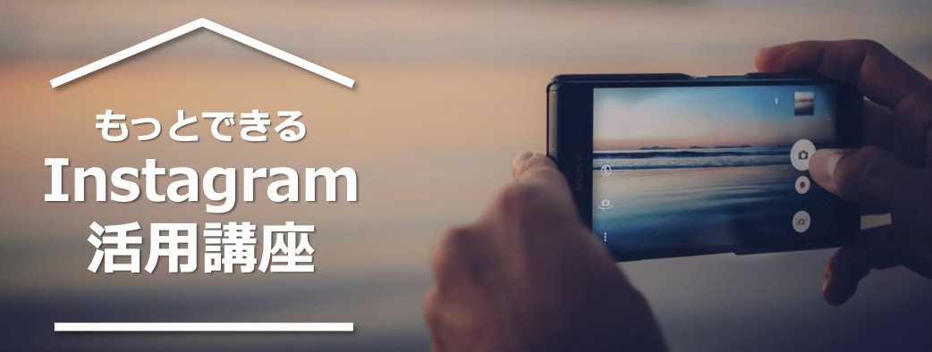 【受付終了】「もっとできる!Instagram活用講座」のご案内