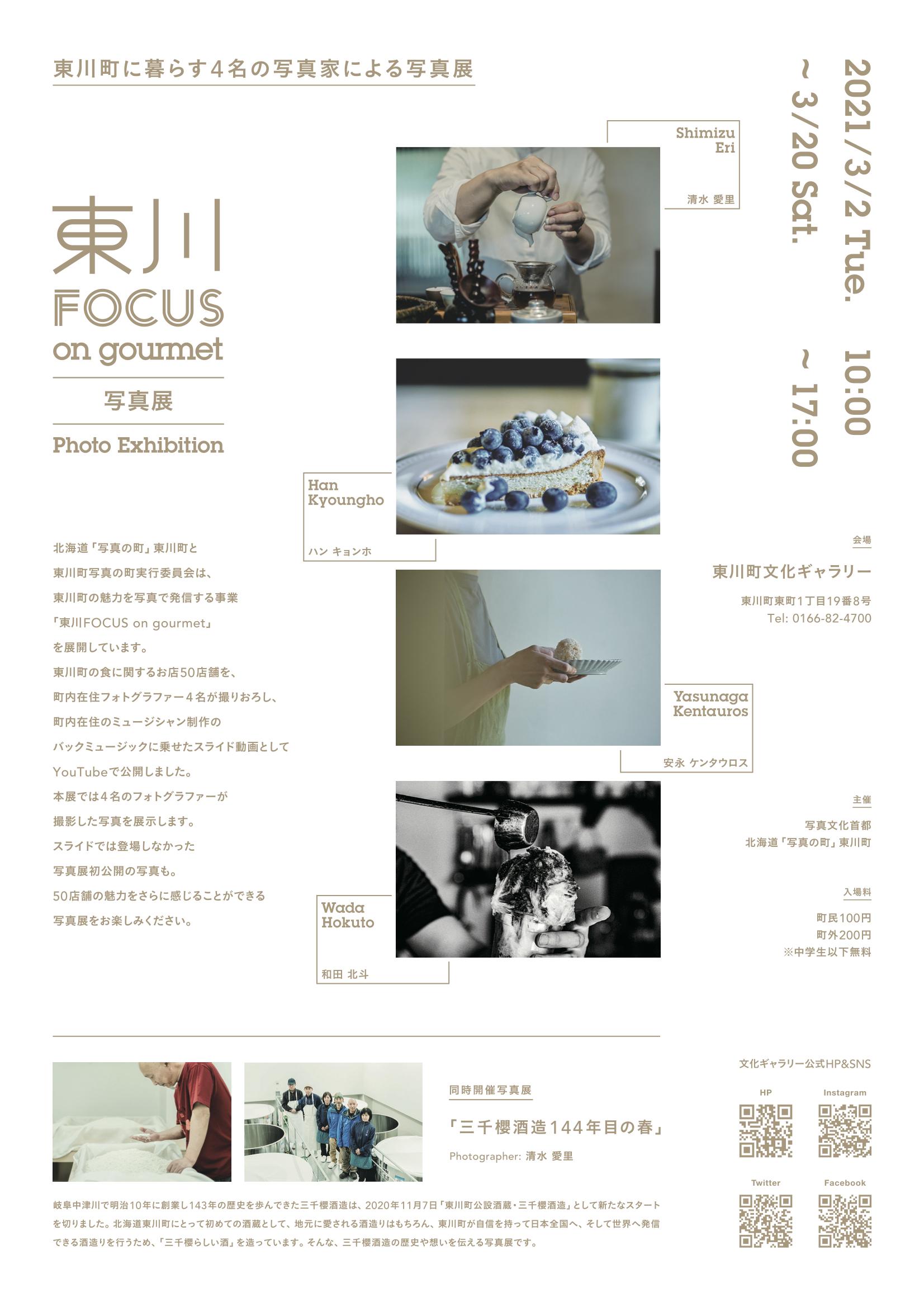 東川FOCUS on gourmet写真展 / 三千櫻酒造144年目の春