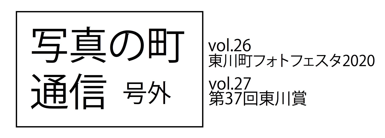 写真の町通信号外 vol.26-27