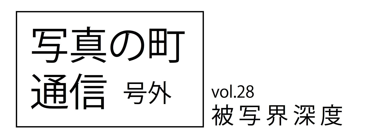 写真の町通信号外 vol.28
