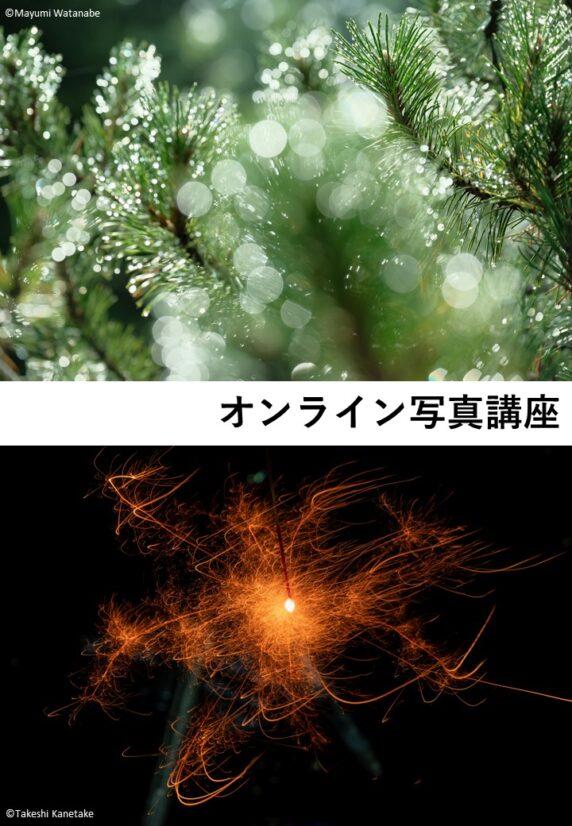 富士フイルム オンライン写真講座