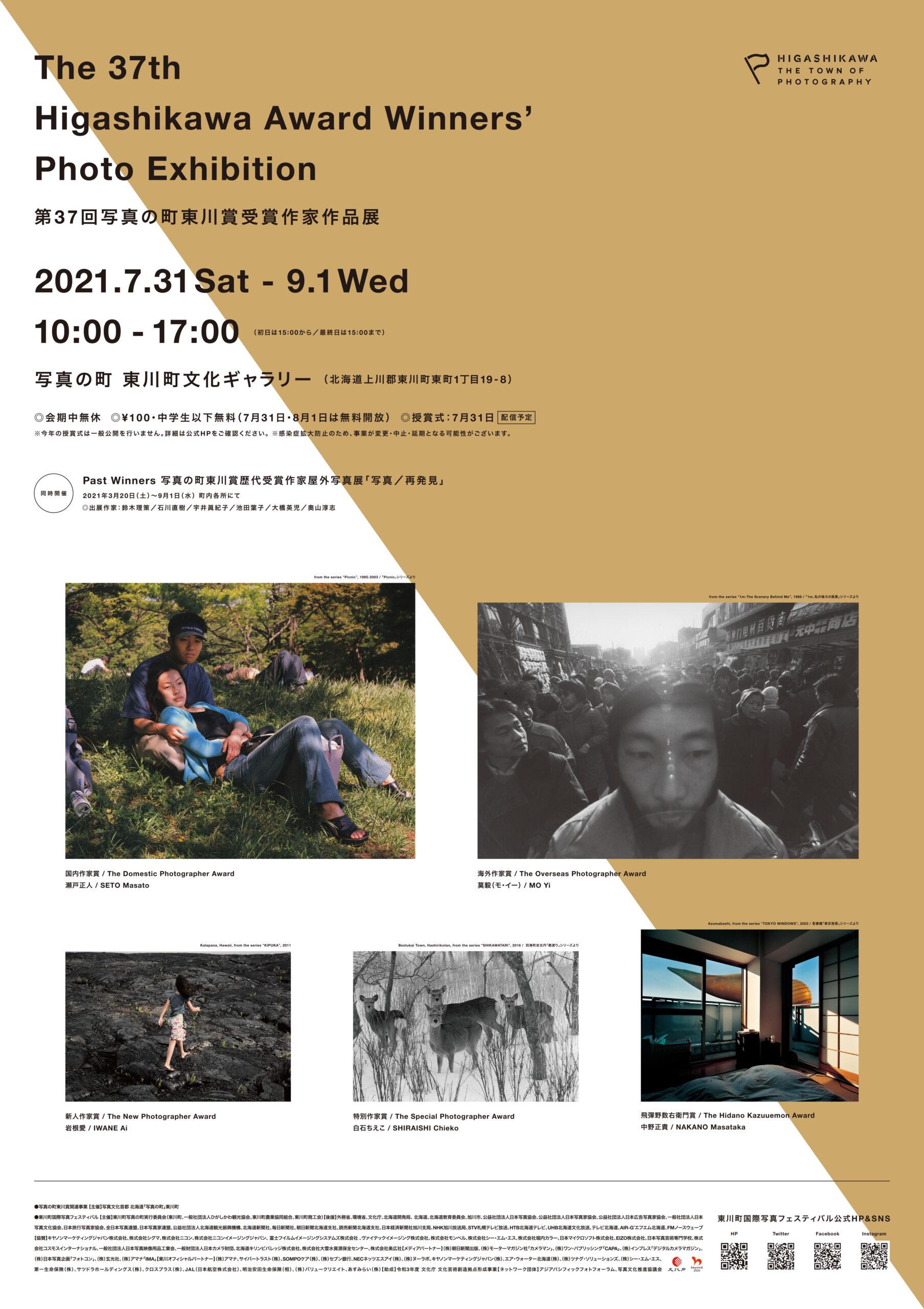 第37回 東川賞授賞式関連事業・フォトフェスタ2021の開催概要について