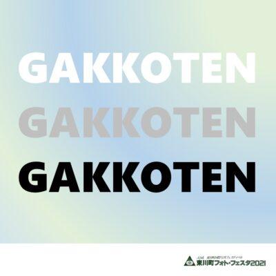「GAKKOTEN」レビュー結果発表